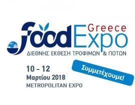 Συμμετέχουμε στη FOOD EXPO 2018